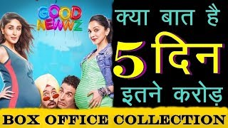 GOOD NEWWZ FIFTH/5TH DAY BOXOFFICE WORLD WIDE COLLECTION| 5 Days All Language Box Office Collection