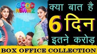 GOOD NEWWZ SIXTH/6TH DAY BOXOFFICE WORLD WIDE COLLECTION| 6 Days All Language Box Office Collection