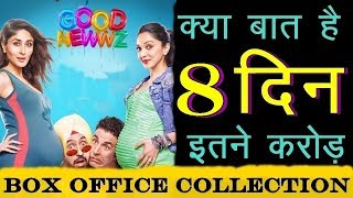 GOOD NEWWZ EIGHTH/8TH DAY BOXOFFICE WORLD WIDE COLLECTION  8 Days All Language BoxOffice Collection