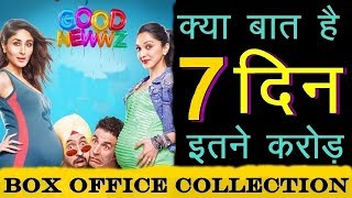 GOOD NEWWZ SEVENTH/7TH DAY BOXOFFICE WORLD WIDE COLLECTION| 7 Days All Language BoxOffice Collection
