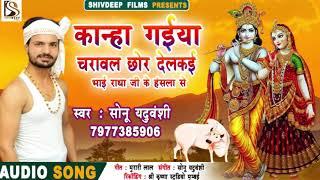 #Sonu Yaduvanshi का  Krishna Bhajan - कान्हा गईया चरवाल छोर दा - जन्माषटमी स्पेशल