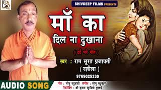 माँ का दिल ना दुखाना - Bhojpur Song - Rmasurat Prajapati Rashila