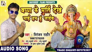 बप्पा के मूर्ति देखे जाईब - Mumbai Cha Maharaja 2019| Ganesh Chaturthi Special bhajan
