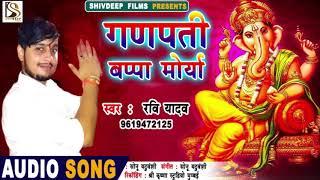 Ravi Yadav - Ganpati Bappa Morya - गणपति बाप्पा मोर्य - Ganpati Bappa Dj Remix Song