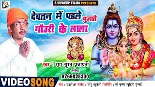 Ramsurat Prajapati Rasila | Ganesh Chaturthi Video Song | Gauri Ke Lala