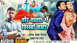 #Anil yadav का फिर एक और सुपरहिट DJ SONG // तोरा जाता में पिसबो आटा //