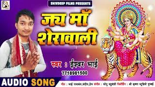 Ishwar Bhai का सुपर हिट देवी गीत - जय माँ शेरावाली - Jay Maa Sherawali - Bhojpuri Devi Geet