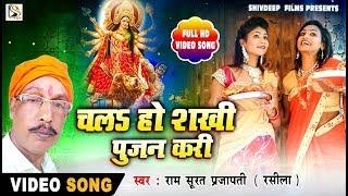 Ramsurat Prajapati Rashila का सुपरहिट देवी गीत - चला हो सखी पूजन करी - Bhojpuri Devi Geet