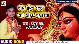 Ishwar Bhai का सुपरहिट देवी गीत - नौव दिन करब माई तोहर पुजईया - Bhojpuri Devi Geet