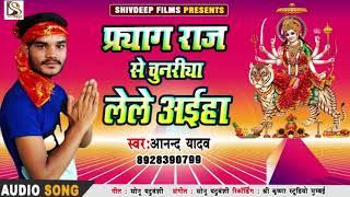 Anand Yadav का सुपरहिट देवी गीत | Pryagraj Se Chunariya Lele Aiha | Superhit Devi Geet