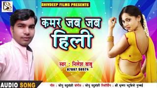 Nilesh Babu का सुपरहिट गाना - कमर जब जब हिली - Kamar JAb Jab Hili - Bhojpuri Song