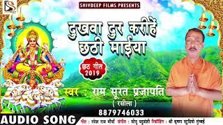 Ramsurat Prajapati Rshila का सुपरहिट छठ गीत | Dukhwa Door Karihe Chhathi Maiya
