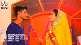 Subham Singh Jack Star का सुपरहिट छठ गीत - नेबुवा नारंगी लइहा - Nebuwa Narangi Laiha - Chath Song