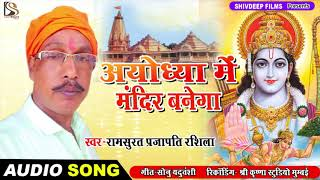 Ramsurat Prajapati Rashila का सुपरहिट गाना \\ अयोध्या में मंदिर बनेगा   Ayodhya Me Mandir Banega