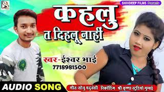 Ishvar Bhai का सुपरहि गाना - कहलु त दिहलू नाहीं | Kahalu Ta Dehalu Nahi | Shivdeep Films