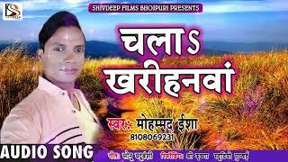 Chala kharihnwa me