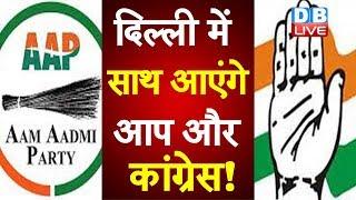 दिल्ली में साथ आएंगे आप और कांग्रेस! | AAP and Congress will come together in Delhi | Delhi Election
