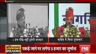#RAJNEETI || शाह ने #CAA पर विपक्ष को बहस करने की चुनौती दी || #JANTATV