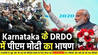 कर्नाटक के DRDO में PM मोदी का भाषण Modi's speech in DRDO of Karnataka
