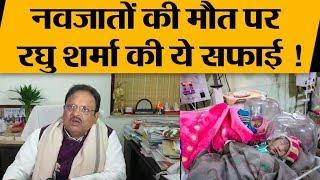 Kota में 104 बच्चों की मौत पर Health Minister Raghu Sharma ने कुछ इस तरह दी सफाई !