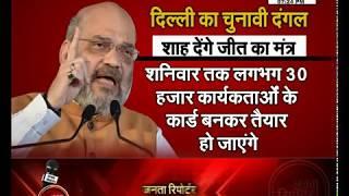 #RAJNEETI || #DELHI : अमित शाह भाजपा कार्यकर्ताओं को देंगे जीत का मंत्र || #JANTATV