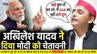 NRC और CAA को लेकर अखिलेश यादव ने दी मोदी को चेतावनी- Akhilesh Yadav NRC And CAA Press Conference