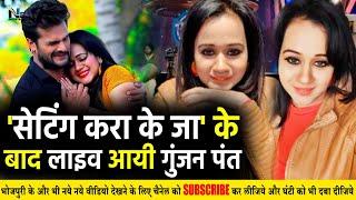 Khesari Lal के साथ सेटिंग करने के बाद #Live आयी #Gunjan Pant