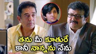 తను మీ కూతురే కానీ నాన్నను నేను | Latest Telugu Movie Scenes | Uthama Villain Telugu Movie