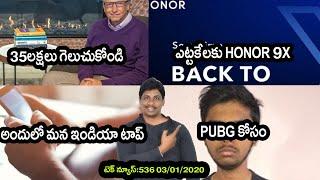 TechNews in telugu 536:pubg addiction,zomato,realme x50 lite,india tops in porn,Bill Gates offers