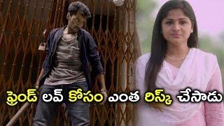 ఫ్రెండ్ లవ్ కోసం ఎంత రిస్క్ చేసాడు | Latest Telugu Movie Scenes | Chakkiligintha Movie
