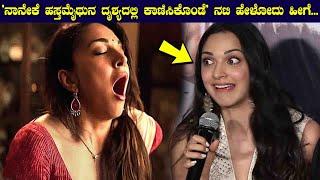 'ನಾನೇಕೆ ಹಸ್ತಮೈಥುನ ದೃಶ್ಯದಲ್ಲಿ ಕಾಣಿಸಿಕೊಂಡೆ' ನಟಿ ಹೇಳೋದು ಹೀಗೆ... | Kiara Advani Talking About Her Role