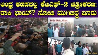 ಕೆಜಿಎಫ್-2 ಚಿತ್ರೀಕರಣ ರಾಕಿ ಭಾಯ್ ನೋಡಿ ಮುಗಿಬಿದ್ದ ಜನರು | Rocking Star Yash Fans Craze in Andhra Pradesh