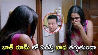 బాత్ రూమ్ లో ఏడిస్తే బాధ తగ్గుతుందా | Latest Telugu Movie Scenes | Uthama Villain Telugu Movie