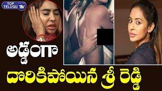Actress Sri Reddy New Movie | Sri Reddy Latest  Movie First Look | Tollywood News | Top Telugu TV