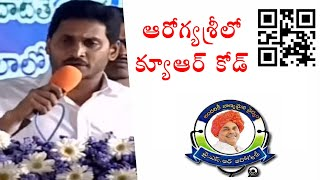 QR Code Process in Arojya Sri Scheme | YS Jagan About New Arogya Sri CarDistribution | Top Telugu TV