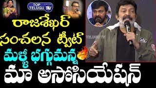 Hero Rajashekar Sensational Tweet On Chiranjeevi & Mohan Babu | MAA Association | MAA Diary Launch