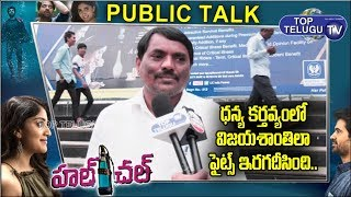Public Talk On Hal Chal Movie | Hal Chal Movie Public Opinion | Telugu Latest Movies | Top Telugu TV