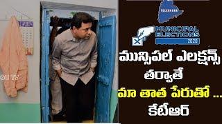 KTR Tour In Mohinikunta With Errabelli Dayakar Rao In Sircilla District | Municipal Elections 2020