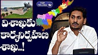AP CM Jagan Decided To Move AP Executive Capital To Visakhapatnam | AP News | Top Telugu TV