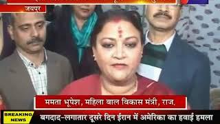 Jaipur | अमृता हाट मेले का महिला बाल विकास मंत्री Mamta Bhupesh ने किया शुभारंभ