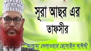 সূরা আছর এর তাফসীর । Surah Asor Er Tafsir । Allama Delwar Hossain Saidi Bangla Waz Mahfil Video
