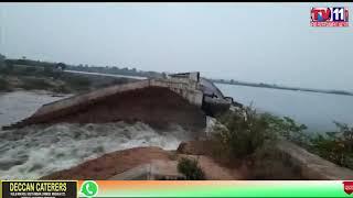 WANAPARTHY SARLA SAGAR  DAMAGE WATER FLOWING IN ROADS