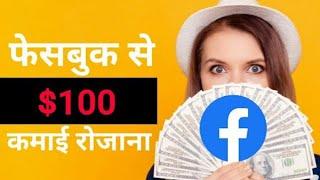 फेसबुक पेज पर आप वीडियो डाल के एंड आर्टिकल लिखकर आप बहुत ज्यादा पैसा कमा सकते हैं || SMW