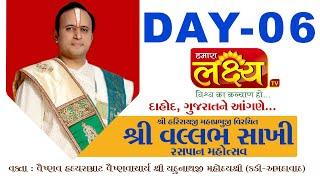 Shri Vallabh Sakhi Raspan Mahotsav    Pu.Yadunathji MahodayShri    Dahod,Gujarat    Day 06