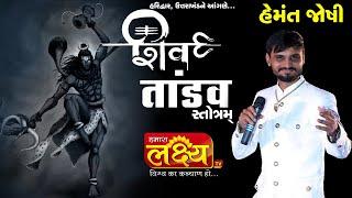 Shiv Tandav Stotram || Hemant Joshi || Haridwar || Uttrakhand