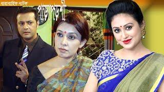 নাটক পাড়াপড়শী।পর্ব-২৫।Kusum Sikder। Shahed। Tonima Hamid। Rahmat Ali। Doli Johar। Fazlur Rahman Babu