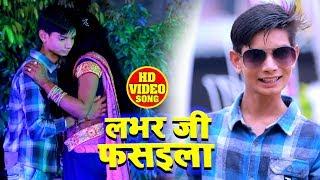#VIDEO_SONG - Lover Ji Fasaila - लभर जी फसइला - Vishnu Kumar - Bhojpuri Hit Song 2019