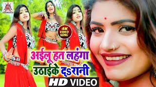 #VIDEO_SONG / अइलु हत #लहंगा उठाइके दा / Ailu Ta #Lahanga Uthaike Da / #bhojpuri video / #Lalu Sajan
