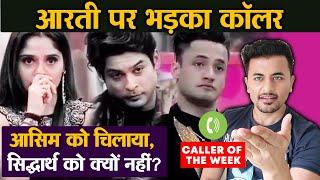 Bigg Boss 13 | Aarti Singh GETS Call From Caller Of The Week; Full Details | BB 13 Weekend Ka Vaar
