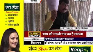 #ROHTAK: पूर्व मंत्री मनीष ग्रोवर पर निर्दलीय #MLA बलराज कुंडू ने लगाए भ्रष्टाचार के आरोप